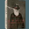 【官微专享】达尔文传:从平凡顽童到博物学家 商品缩略图0