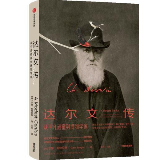 【官微专享】达尔文传:从平凡顽童到博物学家 商品图0