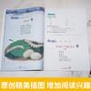【开心图书】全彩1-6年级寒假阅读+任选价值20元名著 商品缩略图2