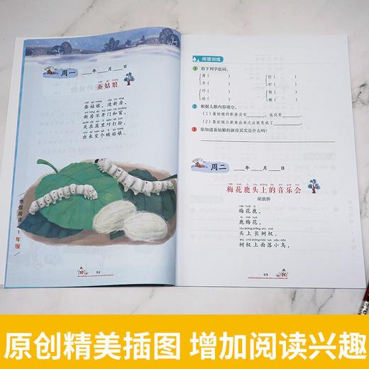 【开心图书】全彩1-6年级寒假阅读+任选价值20元名著 商品图2