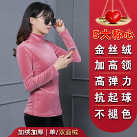 PDD-QYFS201031新款时尚气质百搭高领长袖加绒加厚保暖打底衫TZF