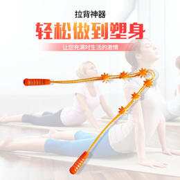 【赠五爪按摩器】拉背滚轮式按摩器 双排凸点滚轮 方便携带 舒缓紧张肌肉 减轻人体紧张感 PP材质 使用更放心