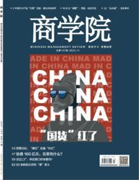 """【电子刊】新刊火热销售中《商学院》2020年11月刊 :""""国货""""红了"""