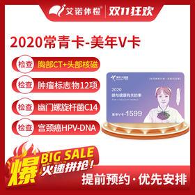 2020尊享V卡——1599体检套餐(VIP升级尊享套餐)