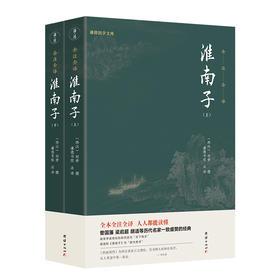 《淮南子》(全2册) 全本全译全注 历代名家一致盛赞的经典之作