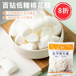 百钻低糖棉花糖500g  牛轧糖雪花酥专用家用diy蛋糕装饰烧烤原材料