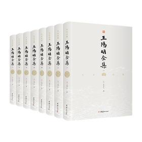 《王阳明全集》(全8册) 文白对照全译本 赠送阳明心学入门《读懂王阳明》