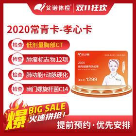 2020孝心卡——1299体检套餐(男女通用,高端全面套餐)