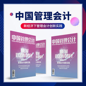 中国管理会计师   新经济下管理会计创新实践 | 基础商品