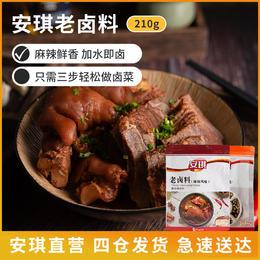 安琪老卤料210g 麻辣/五香两种口味任选 好卤料只需一包老卤膏
