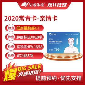 2020亲情卡——799体检套餐(男女通用,超值单人套餐)