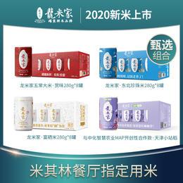 龙米家新米五常大米天然富硒天津小站稻东北珍珠米甄选组合装32罐