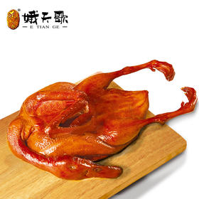 【娥天歌—酱香鹅】 宜宾味道酱香鹅1.2kg整只108元包邮 优质原料 脂薄肉嫩  浓香渗骨......