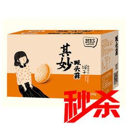秒杀 其妙猴菇饼干500g/盒