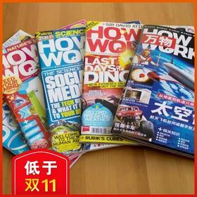 【为思礼】【8岁+】少儿科普杂志《How it works》中文版《万物》2021年新刊开订!全球350万读者,爱迪生、比尔盖茨都读!8岁以上可读!