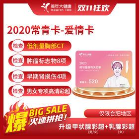 2020爱情卡---520体检套餐(男女通用,单人体检套餐)