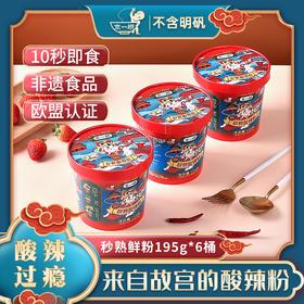【非遗酸辣粉】京一根10秒熟速食酸辣粉6桶装 不添加明矾湿粉条 | 基础商品
