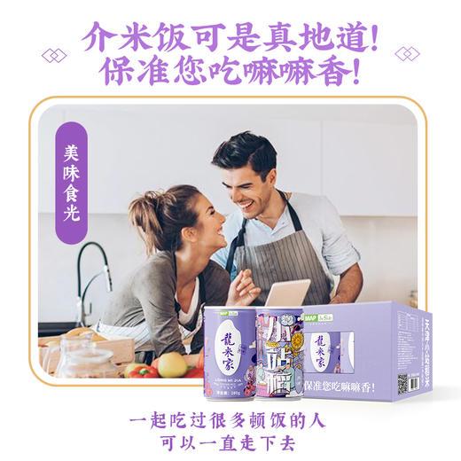 龙米家与MAP合作款小站稻8罐装礼盒 商品图1