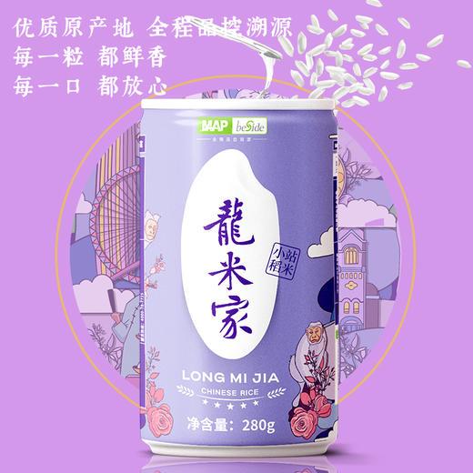龙米家与MAP合作款小站稻8罐装礼盒 商品图2