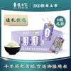 龙米家与MAP合作款小站稻8罐装礼盒 商品缩略图0