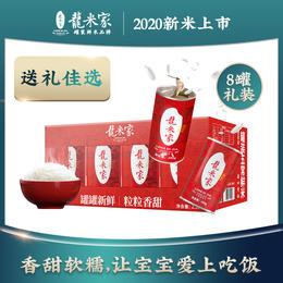 龙米家五常大米·赏味 | 东北稻花香2号东北大米罐装长粒香米2020新米8罐装礼盒