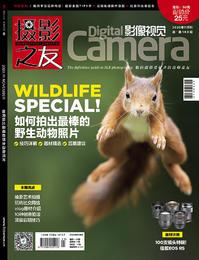 影像视觉杂志2020年第十一期 11月份刊