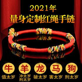 【2021辛丑年】化太岁 转运金刚结红绳