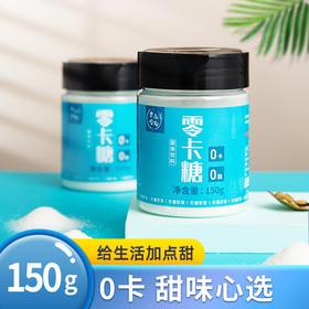 买糖送盐【农道好物】吃不胖的糖 0卡糖、0千焦、0脂肪 150g/罐