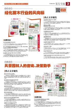 《中国花卉报》——报纸订阅 | 基础商品