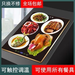 艾尔温饭菜保温板热菜板电加热暖菜神器保温盘垫家用餐桌恒温圆形