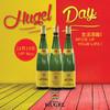 【11.14门票】御嘉世家日的胜利派对  buy 1 get 1 free【Nov. 14 ticket】Hugel Day Party 商品缩略图5