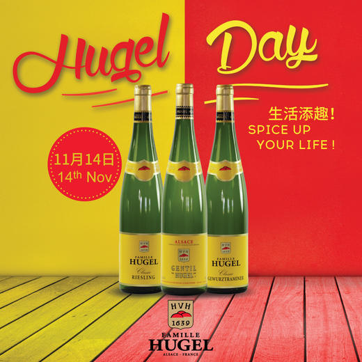 【11.14门票】御嘉世家日的胜利派对  buy 1 get 1 free【Nov. 14 ticket】Hugel Day Party 商品图5