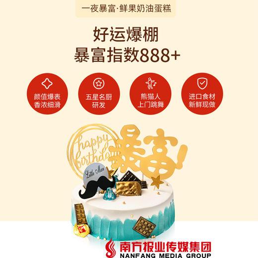 【部分地区包邮】熊猫不走 一夜暴富水果奶油 1.5磅/个(48小时内发货) 商品图3