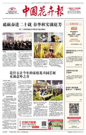 【直播课堂】《中国花卉报》——报纸订阅 | 基础商品