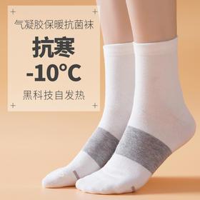 茧墨 气凝胶保暖抗菌袜