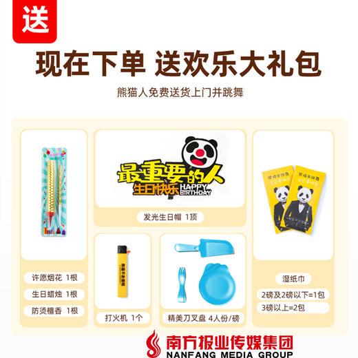 【部分地区包邮】熊猫不走 一夜暴富水果奶油 1.5磅/个(48小时内发货) 商品图2