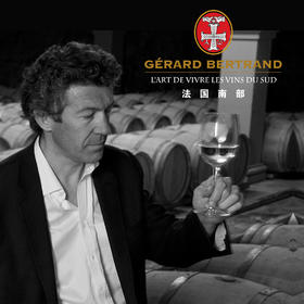 买一送一【11.20门票】吉哈伯通品鉴会  buy 1 get 1 free【Nov. 20 ticket】Gerard Bertrand Tasting