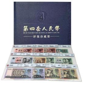 【四版币】第四套人民币大全·中标国评封装版(14张)