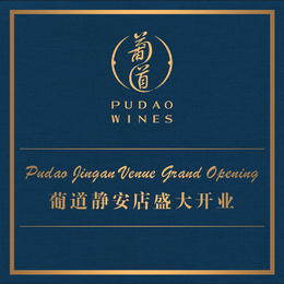 【11.21门票免费,预定参加】静安新店开业庆典 【Nov. 21 Free Reservation】Jingan Store Grand Opening