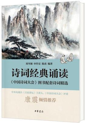 诗词经典诵读-《中国诗词大会》