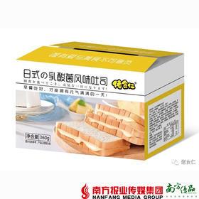 【全国包邮】佬食仁 乳酸菌土司面包 8包/360g/箱(72小时内发货)