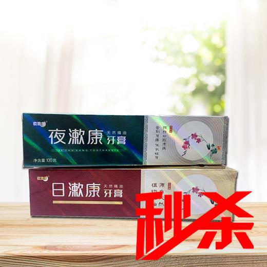 夜潄康天然精油牙膏2只套装(日潄康100g+夜潄康100g) 商品图0