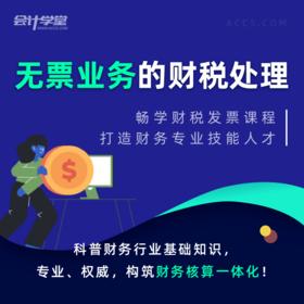 【金蝶专享】无票业务的财税处理 | 基础商品