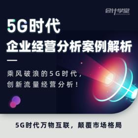 【金蝶专享】5G时代企业经营分析案例解析 | 基础商品