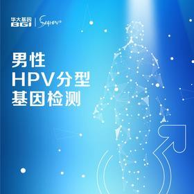 华大基因(BGI) 男性HPV分型检测基因检测 买一送一