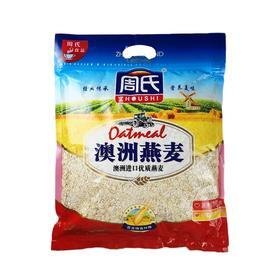 周氏燕麦片700g