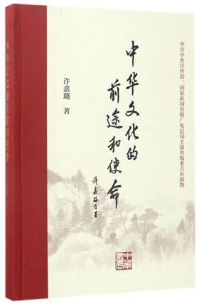 中华文化的前途和使命(精)