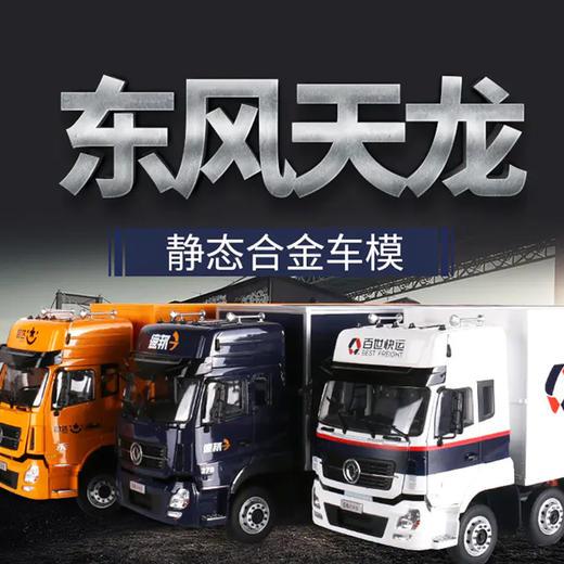 【0元砍】东风商用车车模 商品图0