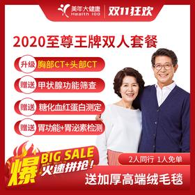2020至尊王牌套餐【双11特价两人同行,一人免单:下单赠送加厚高端毛毯!】