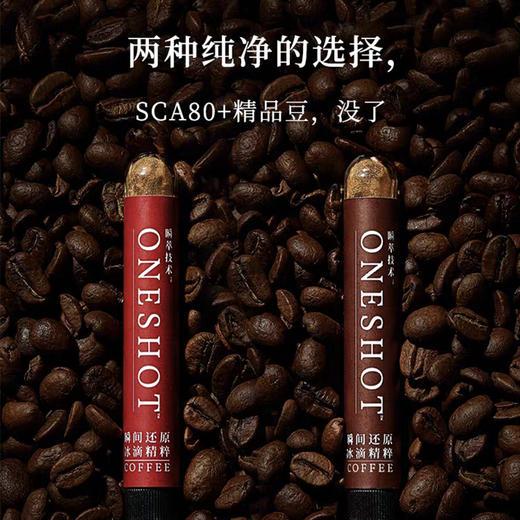 【新品特惠】乐纯ONESHOT瞬萃冰滴咖啡 14支/盒(赠玻璃瓶+牛皮wallet)咖啡配牛奶 商品图1